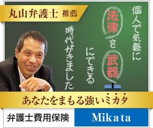 中古自動車を購入するなら、弁護士保険 Mikataに加入すべき!?中古車購入は購入後トラブルになってしまうケースがあります。そんな時は弁護士保険で安心解決。